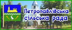 Петропавлівська сільська рада  Куп'янського району Харківської області